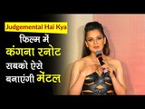Judgemental Hai Kya Trailer Launch: Watch Kangana Ranaut 'Mental' Speech given here