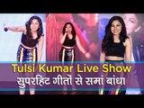 Singer Tulsi Kumar Live performance: O Saki Saki और Saaho fame Enni Soni गीतों पर झूमी ऑडियंस