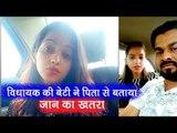 Bareilly से BJP-MLA की बेटी का Video Viral, बताया पिता से जान का खतरा