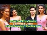 आँख मारकर दिल चुराने वाली Priya Varrier का Bollywood Debut : देंखें 'Sridevi Bungalow' की शूटिंग