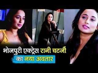 Bhojpuri Film Actress: Rani Chatterjee का लेटेस्ट पंजाबी अवतार, Hot Photoshoot में दिखाए जलवे