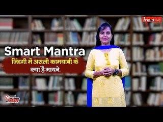 Smart Mantra: जिंदगी में असली कामयाबी के क्या हैं मायने