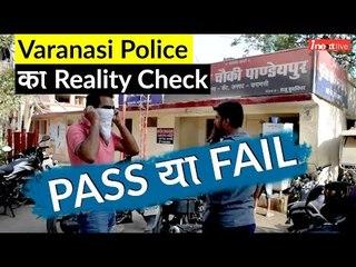 Operation Loot: Dainik Jagran-inext के Reality Check में फेल हुई Varanasi Police