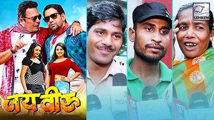 मुंबई में रिलीज़ हुई 'जय वीरू ' ,देखिये कैसी लगी दर्शको को फिल्म