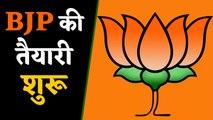BJP मिशन विधानसभा में जुटी, 4 State में कमल खिलाने की जिम्मेदारी इनके पास |वन इंडिया हिंदी