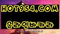 『COD총판 』《솔레어카지노 》 ⊣【HOT954.COM 】⊢골드카지노《솔레어카지노 》『COD총판 』