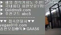 카지노추천 ┲ 필리핀카지 에이전시 【 공식인증 | GoldMs9.com | 가입코드 ABC5  】 ✅안전보장메이저 ,✅검증인증완료 ■ 가입*총판문의 GAA56 ■마이다스정킷방 ㎦ 인터넷카지노게임 ㎦ 필리핀카지노현황 ㎦ 라이브바카라 ┲ 카지노추천