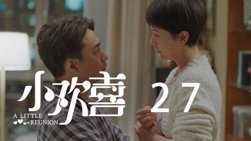 小歡喜 27 | A Little Reunion 27(黃磊、海清、陶虹等主演)