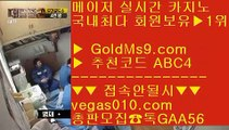 빅휠 土 바카라게임 【 공식인증 | GoldMs9.com | 가입코드 ABC4  】 ✅안전보장메이저 ,✅검증인증완료 ■ 가입*총판문의 GAA56 ■아시아카지노 ㅴ 명품감정 ㅴ OK카지노 ㅴ 포커칩 土 빅휠