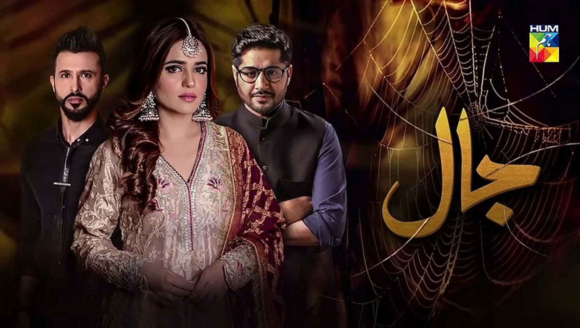Jaal Episode 24 Promo HUM TV Drama