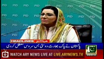 ARY News Headlines |In a first, Human Resource Management System launched| 11PM | 9 August 2019