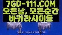 『 카지노추천』⇲사설카지노돈따기⇱   【 7GD-111.COM 】마이다스카지노 정품카지노무료여행 카지노먹튀⇲사설카지노돈따기⇱『 카지노추천』