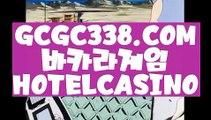 【 세계1위카지노 】↱마이다스 카지노 노하우↲ 【 GCGC338.COM 】전화카지노 실시간라이브카지노주소추천 실배팅↱마이다스 카지노 노하우↲【 세계1위카지노 】