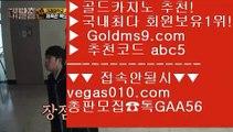 바카라추천♑더블덱블랙잭적은검색량 【 공식인증 | GoldMs9.com | 가입코드 ABC5  】 ✅안전보장메이저 ,✅검증인증완료 ■ 가입*총판문의 GAA56 ■바둑이카지노 ▶ 파라다이스 ▶ 놀이터추천 ▶ 리얼카지노사이트♑바카라추천