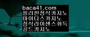 엠카지노◎◎◎전문가카지노▦baca41.com▦BET코리아▦보증카지노▦baca41.com◎◎◎엠카지노