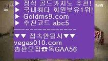 뱅커  ナ 카지노실시간라이브 【 공식인증   GoldMs9.com   가입코드 ABC5  】 ✅안전보장메이저 ,✅검증인증완료 ■ 가입*총판문의 GAA56 ■필리핀COD카지노 ⅛ 룰렛돌리기 ⅛ 카지노1위 ⅛ 식보 ナ 뱅커