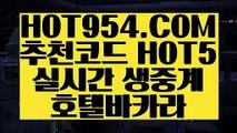 《 불법게임 》《포커사이트》↙↓ HOT954.COM ↓↘ 온라인 강원랜드 바카라《포커사이트》《 불법게임 》