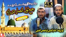 Pashto New HD Nat - Jama Tol Ansar Di Raza by Imam ud DIn and Shams ud Din