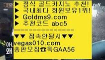 리쟐파크카지노 ⅛ 강남보드게임 【 공식인증 | GoldMs9.com | 가입코드 ABC5  】 ✅안전보장메이저 ,✅검증인증완료 ■ 가입*총판문의 GAA56 ■정선카지노 ㎬ 마틴카지노 ㎬ 위더스 호텔 ㎬ 바카라3만원 ⅛ 리쟐파크카지노