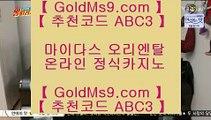 카지노워확률◀✅먹튀검색기     https://www.goldms9.com  먹튀검색기 ♪  먹검 ♪  카지노먹튀✅♣추천인 abc5♣ ◀카지노워확률