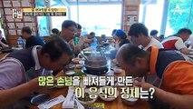 [선공개] 죽 한그릇으로 연매출 16억! 어죽 맛집 브이로그 대공개!
