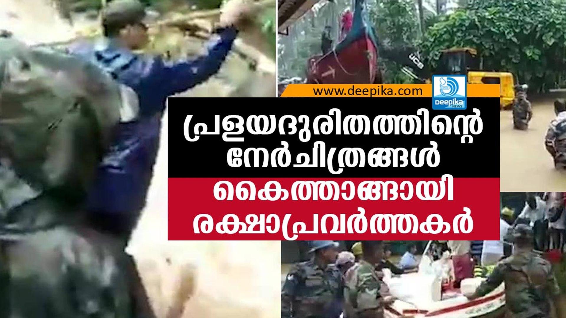 പ്രളയദുരിതത്തിന്റെ നേര്ചിത്രങ്ങള്! കൈത്താങ്ങായി രക്ഷാപ്രവര്ത്തകര്! Kerala Floods 2019: Rescue