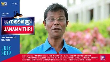 Indrans Speaks About Janamaithri | Vijay Babu | John Manthrickal