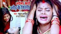 शहिद की पत्नी का दर्दभरा गीत | वीडियो देखकर अपने आँसू नहीं रोक पाओगे | Rahul Hulchal | Sad Song