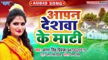 आगया Antra Singh Priyanka का सबसे हिट देश भक्ति गीत 2019 - Aapan Deshwa Ke Maati - Desh Bhakti Geet