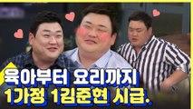 왕크니까 왕귀엽다..! 초보아빠 김준현 따숩 모먼트 모음.ZIP | #깜찍한혼종_인생술집 | #Diggle