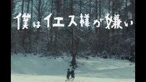 BOKU WA LESU-SAMA GA KIRAI (2018) Trailer VO - JAPAN