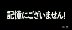 KIOKU NI GOZAIMASEN (2019) Trailer VO - JAPAN