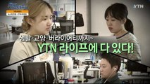 [8월 11일 시민데스크] YTN 이야기 - YTN 라이프 / YTN