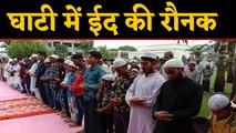 कश्मीर में कड़ी सुरक्षा के बीच मनाई गई EID