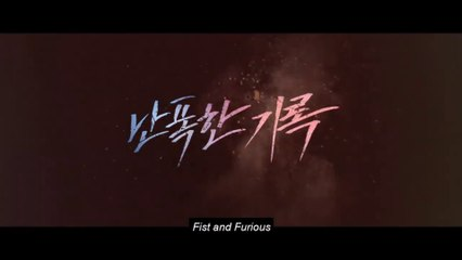FIST AND FURIOUS (2019) Trailer VOST-ENG - KOREAN