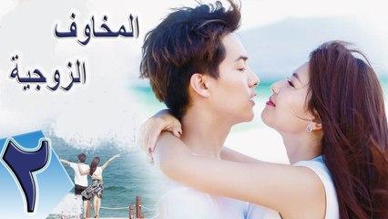 الحلقة 2 من مسلسل ( المخاوف الزوجية \ Scouring Marriage ) مترجمة