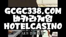 【 온라인바카라 】↱정선바카라사이트↲ 【 GCGC338.COM 】 도박사이트 사설카지노 카지노톡↱정선바카라사이트↲【 온라인바카라 】