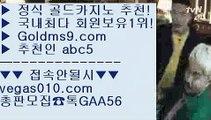 카지노무료여행 ㉯ 슬롯 【 공식인증 | GoldMs9.com | 가입코드 ABC5  】 ✅안전보장메이저 ,✅검증인증완료 ■ 가입*총판문의 GAA56 ■미니바카라 ㉪ 카지노게임 ㉪ 바카라줄타기방법 ㉪ 와와게임 ㉯ 카지노무료여행