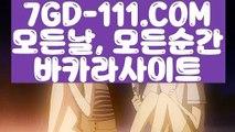 『 사설카지노돈벌기』⇲온라인바카라⇱ 【 7GD-111.COM 】인터넷카지노  호텔온라인카지노⇲온라인바카라⇱『 사설카지노돈벌기』