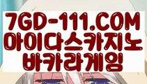 『 우리카지노계열』⇲강원랜드 집에서 돈따기⇱ 【 7GD-111.COM 】 골드카지노 사설카지노 필리핀카지노정품⇲강원랜드 집에서 돈따기⇱『 우리카지노계열』