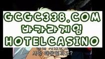 【 세계1위카지노 】↱강원랜드 바카라 미니멈↲ 【 GCGC338.COM 】아바타카지노먹튀없는카지노 마닐라카지노↱강원랜드 바카라 미니멈↲【 세계1위카지노 】