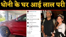 MS Dhoni gets a new Jeep Grand Cherokee, Sakshi Dhoni shares photo on Instagram | वनइंडिया हिंदी
