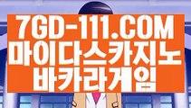 『 생중계카지노』⇲호텔카지노⇱ 【 7GD-111.COM 】실시간바카라 인터넷바카라 카지노전화배팅⇲호텔카지노⇱『 생중계카지노』