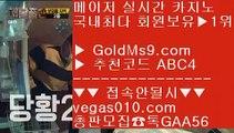 먹전    1위모바일 바카라 【 공식인증 | GoldMs9.com | 가입코드 ABC4  】 ✅안전보장메이저 ,✅검증인증완료 ■ 가입*총판문의 GAA56 ■사설카지노돈벌기 ㉮ 카지노포털 ㉮ 클라크카지노 ㉮ 유러피안룰렛    먹전