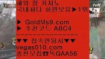 카지노동영상    먹튀세스코 【 공식인증   GoldMs9.com   가입코드 ABC4  】 ✅안전보장메이저 ,✅검증인증완료 ■ 가입*총판문의 GAA56 ■카지노 게임종류 ㉰ 온라인슬롯머신 ㉰ 노먹튀카지노 ㉰ 발리바고카지노    카지노동영상