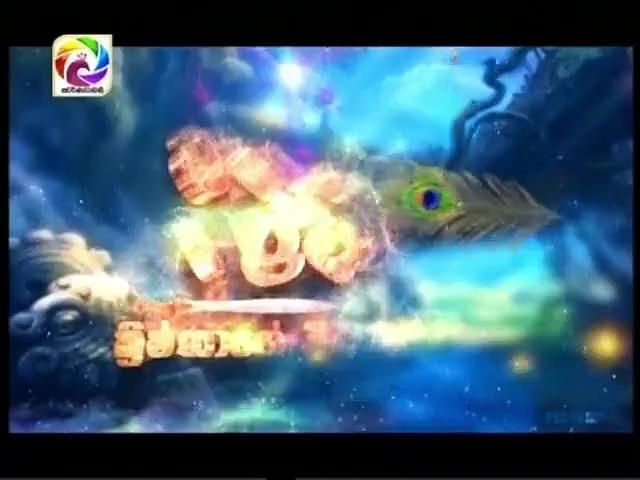 Maharja Kansa (357) -11-08-2019 Thumbnail