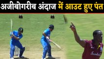 India vs West Indies 2nd ODI: Rishabh Pant departs after playing reckless Shot | वनइंडिया हिंदी