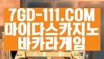 『 카지노사이트』⇲라스베거스⇱ 【 7GD-111.COM 】카지노사이트 필리핀마이다스카지노 해외카지노사이트⇲라스베거스⇱『 카지노사이트』