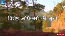 आर्टिकल 370 क्या है जानिए डिटेल में  Article 370 [Hindi]
