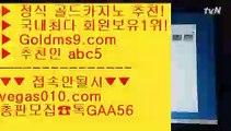 정캣방  け 카지노실시간라이브 【 공식인증   GoldMs9.com   가입코드 ABC5  】 ✅안전보장메이저 ,✅검증인증완료 ■ 가입*총판문의 GAA56 ■필리핀COD카지노 ⅛ 룰렛돌리기 ⅛ 카지노1위 ⅛ 식보 け 정캣방